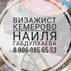 Визажист | Макияж | Коррекция бровей | Кемерово