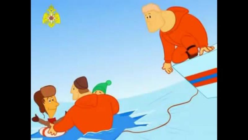 Тонкий лед опасен