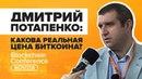 Дмитрий Потапенко какова реальная цена биткоина