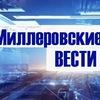 Север ДОНА (Миллеровские ВЕСТИ)