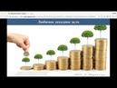 Новый прибыльный экологичный бизнес открытый вебинар