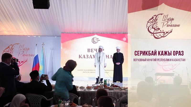 вечер Казахской культуры