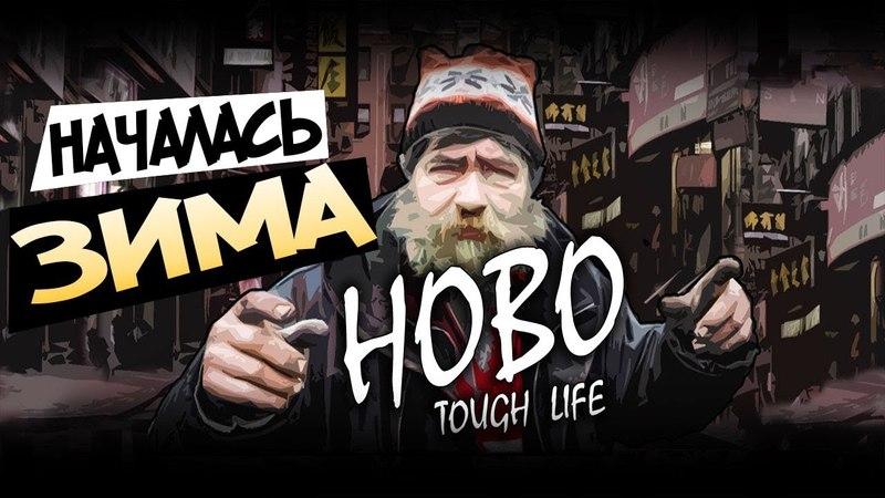 НАЧАЛАСЬ ЗИМА - Симулятор БОМЖА - HOBO Tough Life 11