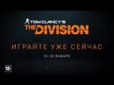 Tom Clancys The Division - НОВОЕ ГЛОБАЛЬНОЕ СОБЫТИЕ - ЗАСАДА