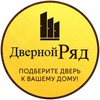 Дверной Ряд - Двери в Рыбинске