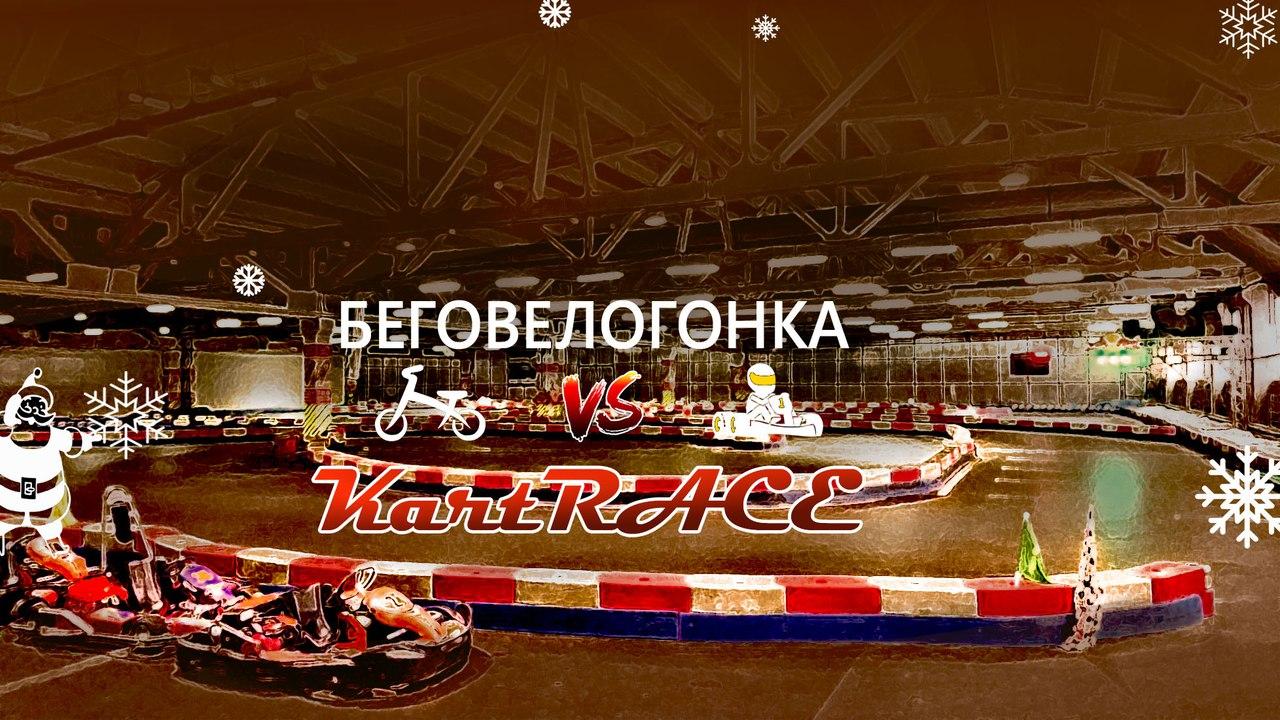 Афиша Тула Беговелогонка KartRace2017