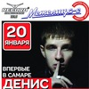 Денис Лирик/ Самара / Метелица-С