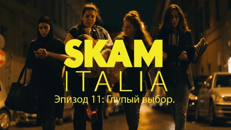 Стыд: Италия / Skam: Italia - Эпизод 11 - Глупый выбор - Финал сезона (русские субтитры)