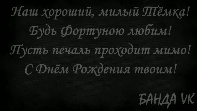 Артёма Терентьева с ДР поздравляет Банда ВК