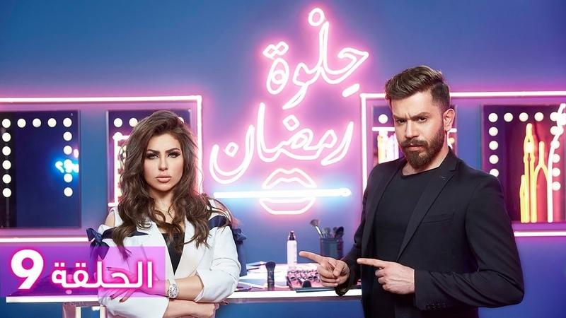 الحلقة 9 حلوة رمضان 2018 مع حليمة بولند - EP9 HELWET RAMADAN 2018 X Halima Boland