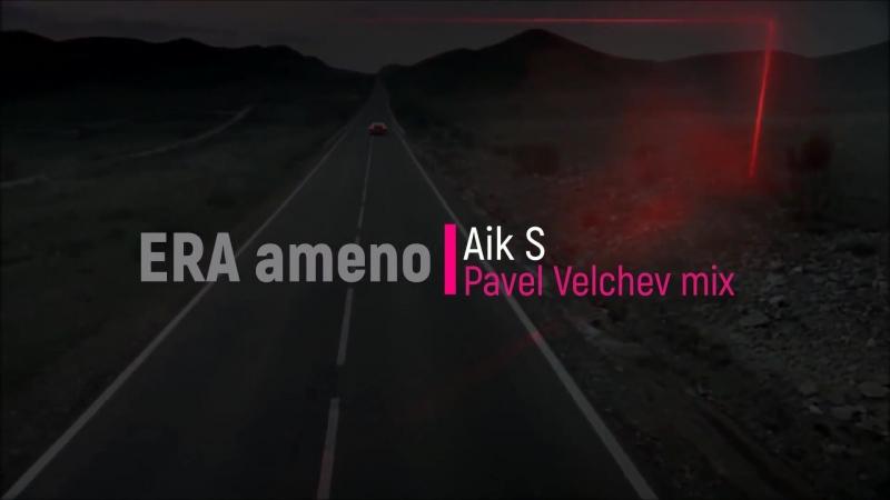 ERA Ameno Aik S Pavel Velchev mix 2018
