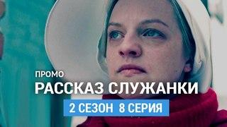 Рассказ служанки 2 сезон 8 серия Промо (Русская Озвучка)