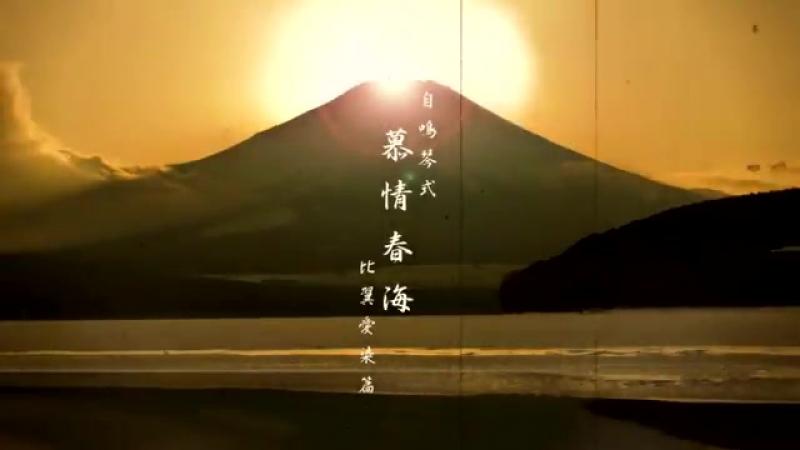 Yearning Harumi ~Hiyoku Chapter Ragaraja Chapter~ – Simultaneous Playing Music Box versionOwZVkUfj0UOG--KT
