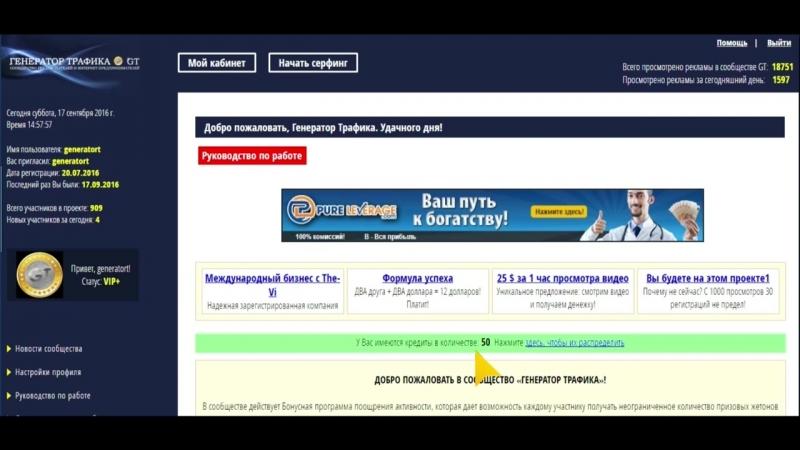 Бесплатная реклама в интернете за 10 минут и 0 рублей
