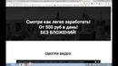 Стратегия заработка без вложений - от 500 руб.в день!