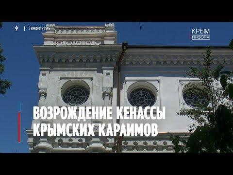 Кенассу крымских караимов восстанавливают в Симферополе