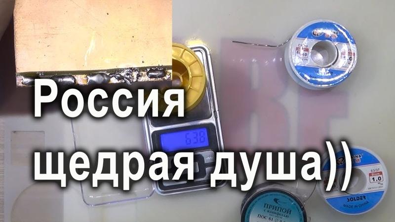 Сравнение припоев Kaina, ПОС-61, ПОС-40, noname