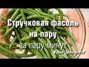 Рецепт Стручковая фасоль по быстрому 🍴