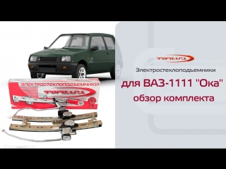 Стеклоподъемники ФОРВАРД для ВАЗ-1111