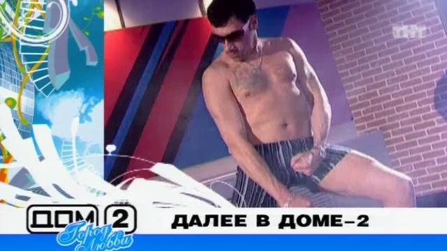 ДОМ-2 Город любви 1418 день Вечерний эфир (28.03.2008)