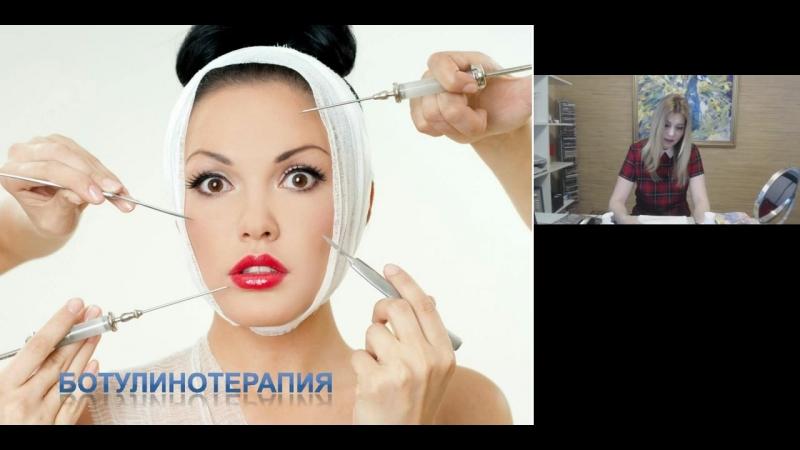 Наталья Селевёрстова Помолодеть без уколов красоты