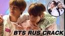 BTS RUS CRACK pr.1