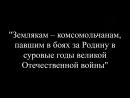 Ивлева Н.С «Землякам-комсомольчанам, павшим в боях за Родину в суровые годы Великой Отечественной войны»