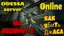 COD MW3 Odessa server как убить джага