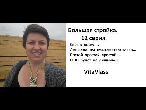 БОльшая стройка Виты Власс 12 серия