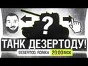 ВЫБЕРИ ТАНК ДЕЗЕРТОДУ - Стол заказов 20-00