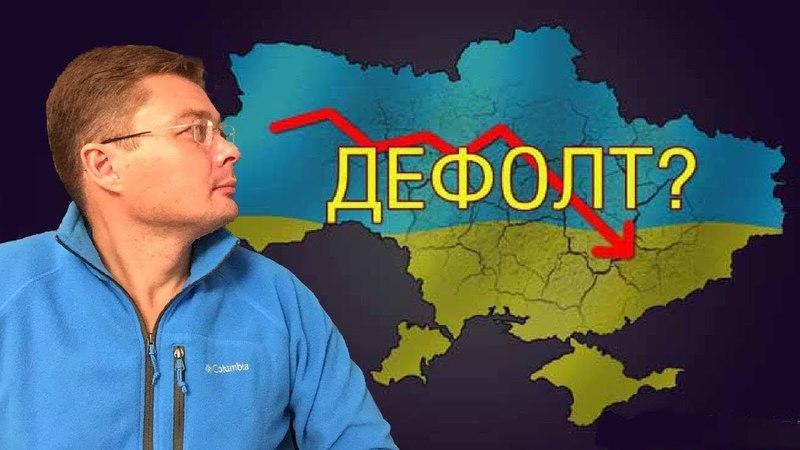 Через несколько дней Украина объявит дефолт