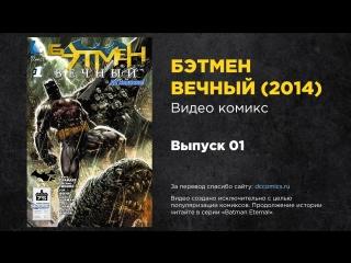Бэтмен Вечный (2014) 01 - Видео комикс