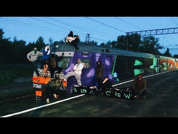 BEDA CREW the third color whole train