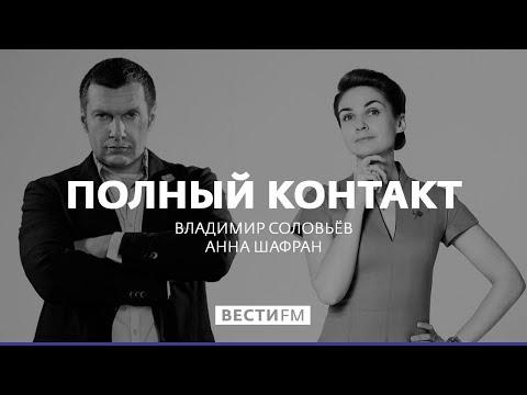 Полный контакт с Владимиром Соловьевым (24.05.18). Полная версия