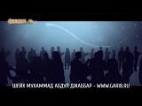 Преступники - бойтесь Аллаха  Шейх Мухаммад Абдул Джаббар