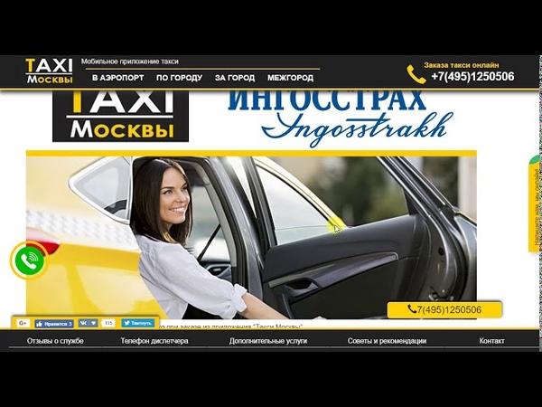Приложение Такси Москвы с широким функционалом