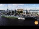 Крейсер «Аврора» 118 лет наслужбе