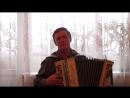 Виктор Гречкин (баян) - У беды глаза зелёные