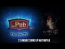 The Pub Stand Up Magnitka 21 июня