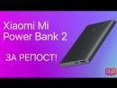 Итоги розыгрыша Xiaomi Mi Power Bank 2 10000 от Apple-iPhone