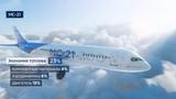 Новости на Россия 24  •  МС-21: новейший магистральный самолет XXI века