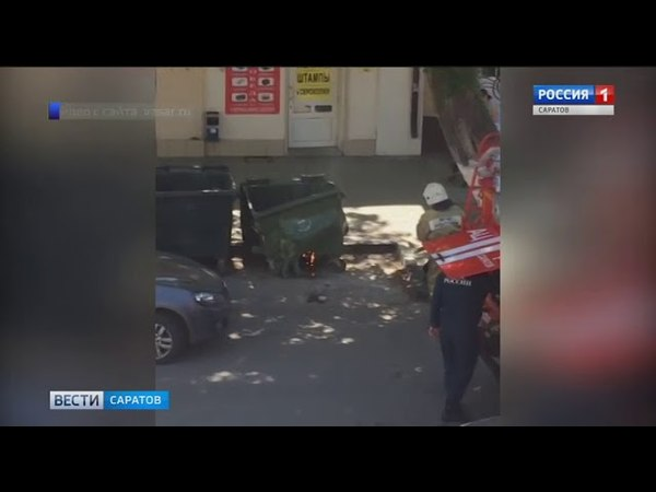 Тушить мусорку пришлось огнеборцам в Саратове