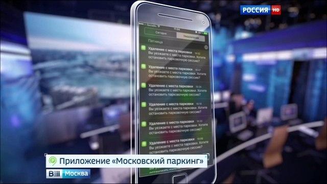 Вести-Москва • Москвичам напомнят об окончании парковочных абонементов по СМС