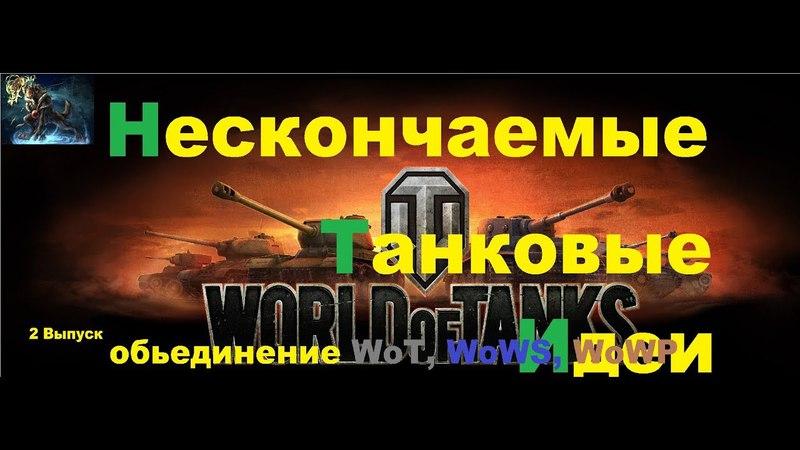 Нескончаемые Танковые Идеи 2 выпуск Соединение WoT, WoWP, WoWS