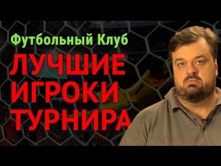 Футбольный клуб с Василием Уткиным - Лучшие игроки турнира
