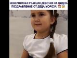 Реакция девочки на наше видео-поздравление от Деда Мороза!)