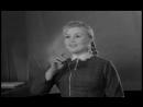 Приходите завтра 1962. ..исполняет Бурлакова Фрося