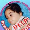 Помогите Аделиночке! Нам нужна Ваша помощь!