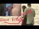 ШОК новое свидание Даши Клюкиной и Егора Крида Они поцеловались НЕ КЛИКБЭЙТ