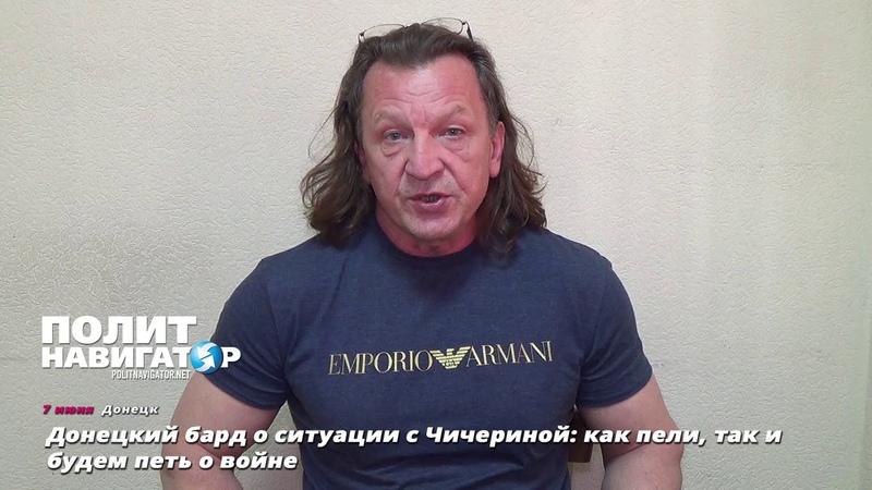 Донецкий бард о ситуации с Чичериной как пели, так и будем петь о войне